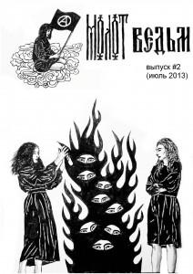 молот ведьм 2