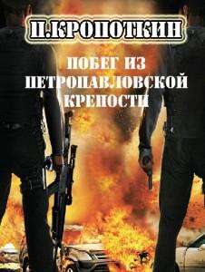 kropotkin_pobeg_cover_small
